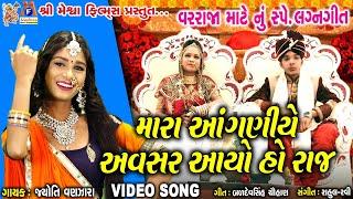 Mara Vira Nu Lagan Aayu || Jyoti Vanjara || ગુજરાતી સુપર હિટ લગ્ન ગીત ||