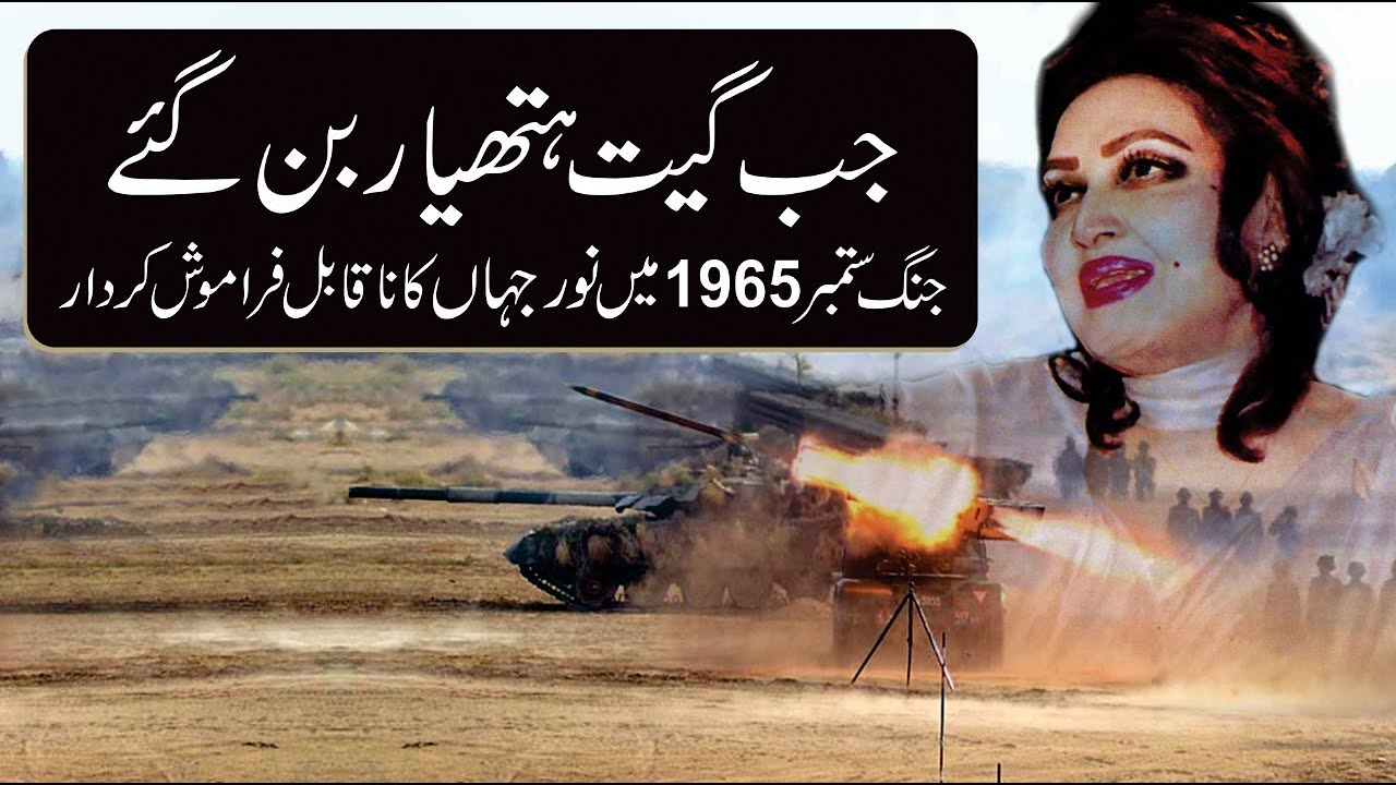 Download Noor Jehan Milli Naghma 1965 War - 1965 Indo Pak Conflict - 6 September Defense Day Pakistan