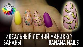 Идеальный летний маникюр Бананы