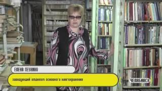 Это Челябинск. Челябинская областная универсальная научная библиотека (1)