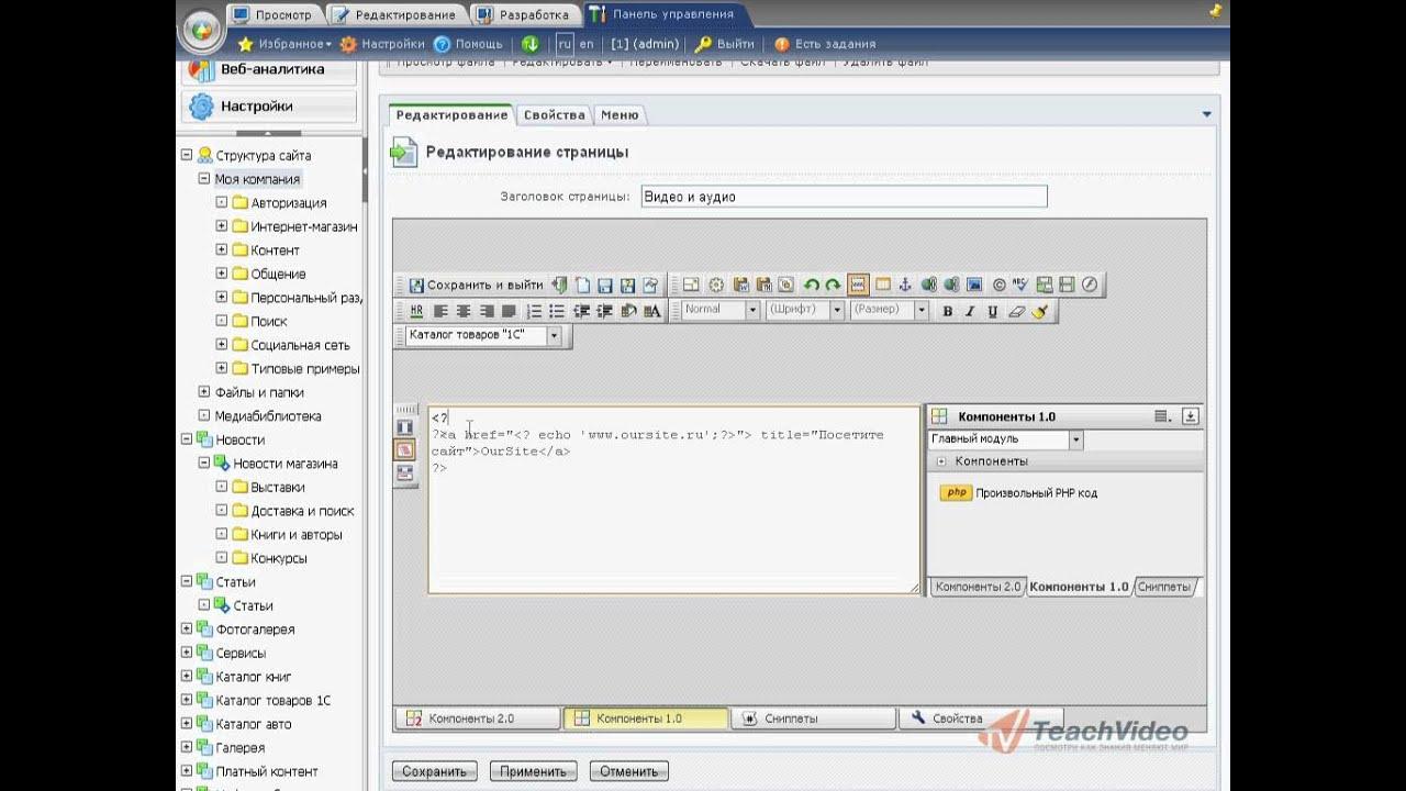 Php код битрикс битрикс crm пользовательские поля