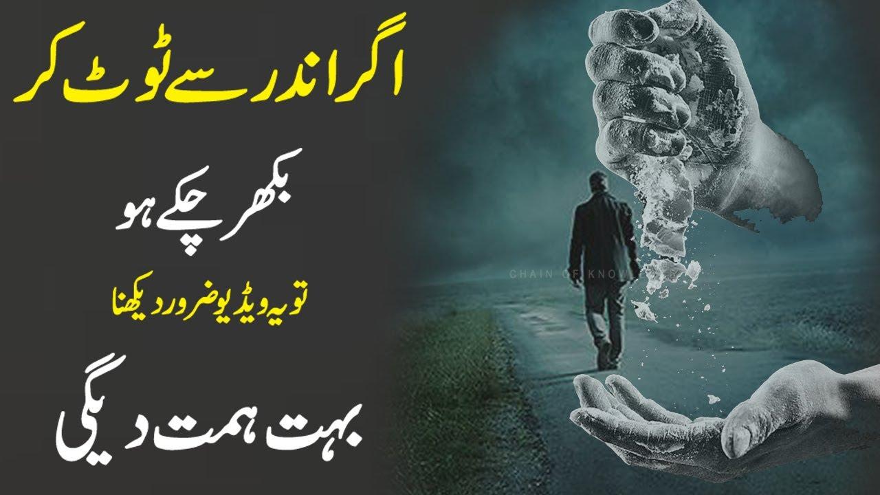 WHEN IT HURT - Powerful Motivational Video In Urdu - Insan Ki Pehhan Kiye Bina Kamyabi Mumkin Nahi