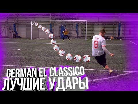 GERMAN EL CLASSICO - ЛУЧШИЕ УДАРЫ #12