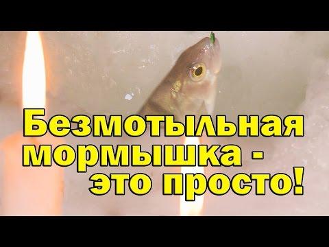 Рыбалка на безмотыльные мормышки-  это просто и интересно! Лучшие безмотыльные мормышки.