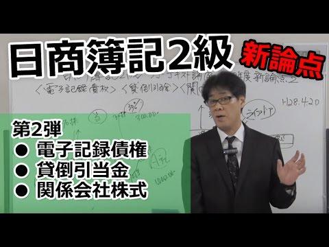 日商簿記2級 新論点#2電子記録債権・貸倒引当金・関係会社株式