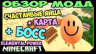 ч.233 - Счастливые Яйца + Босс (Elemental Power Mod) - Обзор мода для Minecraft