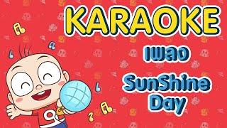 คาราโอเกะเพลง Sun Shine Day | Karaoke Song | PangPondClub