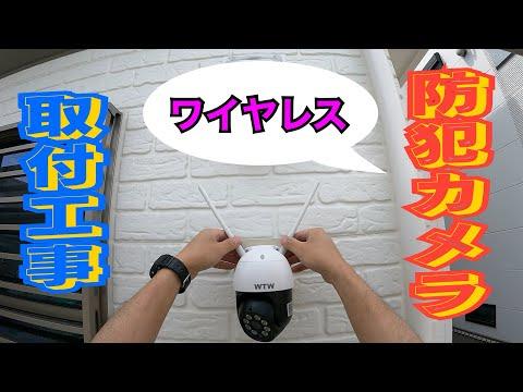 防犯カメラ取付/電気工事/WTW-EGDRY1706P塚本無線
