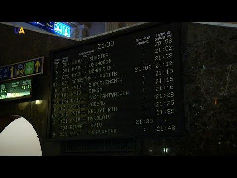 Скорый поезд Киев - Лисичанск запустила Укрзализныця.
