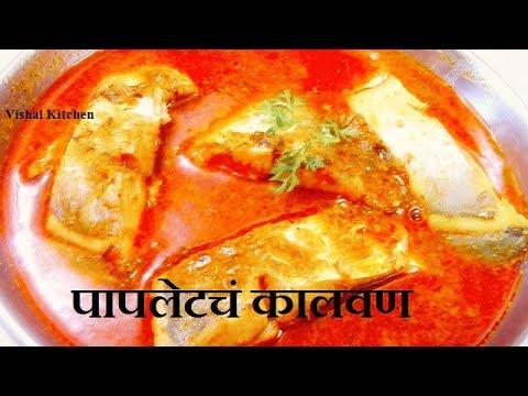 Authentic Koli Style Pomfret Fish curry in Marathi | Pomfret Recipe | paplet cha kalwan in marathi
