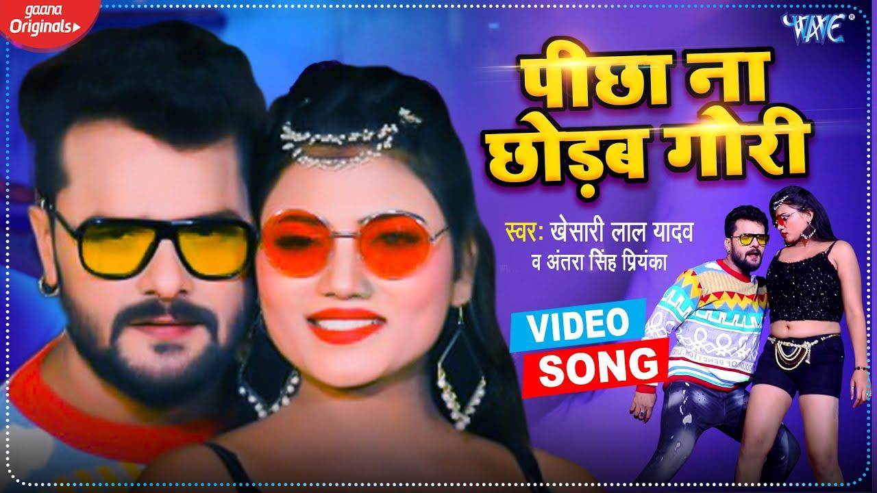 #VIDEO | #Khesari Lal Yadav | पीछा ना छोड़ब गोरी | #Antra Singh Priyanka | Bhojpuri Song 2021