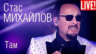 Стас Михайлов - Там (Live Full HD)