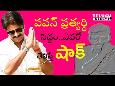 పవన్ ప్రత్యర్ధి సిద్దం..తెలిస్తే షాక్ || Pawan's Rival Declared by TDP || Telugu Alerts
