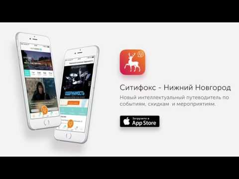 Афиша Нижнего Новгорода - Ситифокс