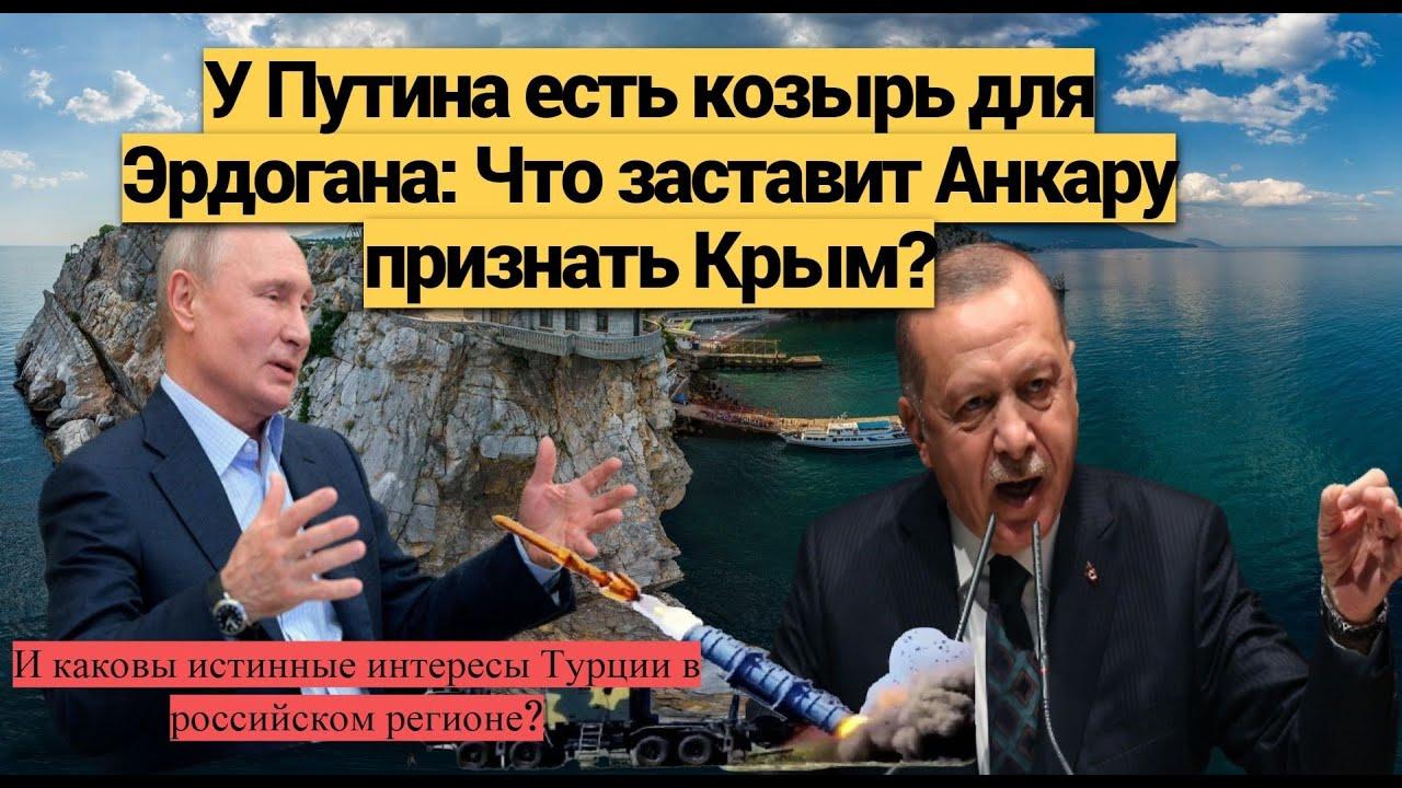 Новость дня! У Путина есть козырь для Эрдогана: Что заставит Анкару признать Крым?свежие новости