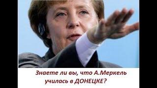 Знаете ли вы, что Ангела Меркель училась в Донецке? Кто ее родители. № 1333