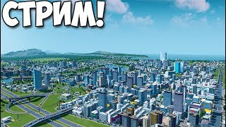 Cities: Skylines СТРОИМ ГОРОД ПОДПИСЧИКОВ