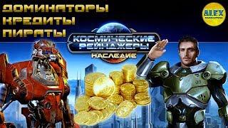 Космические Рейнджеры: Наследие - выпуск 2 (игра на Android и iOS) Let's Play