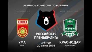 Уфа - Краснодар 20.07.2019 прогноз и ставки
