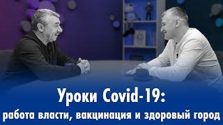 Уроки Covid-19: работа власти, вакцинация и здоровый город | Доктор Комаровский