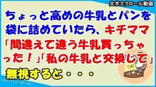 動画のあらすじ 【スカッとする話 キチママ】ちょっと高めの牛乳とパン...