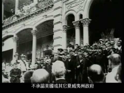 0213 #06 Hawaii Monarchy