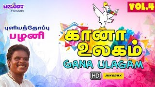 Gana Ulagam Vol 4 | Tamil Gana Songs | Pulianthoppu Pazhani (Palani) |Jukebox