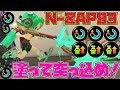 超特攻N-ZAP83!アメフラシを投げた後に突っ込め!【スプラトゥーン2】