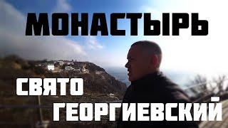 Свято Георгиевский Монастырь Балаклава