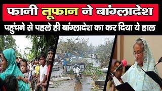 Fani Tufan Ne Bangladesh Pahunchne Se Pahle Hi Kar Diya Aisa Haal | Raj News Hindi India
