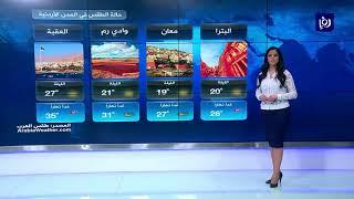 النشرة الجوية الأردنية من رؤيا 10-5-2018