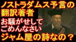 【社会エンタメ?】「ノストラダムスの大予言」の著者・五島勉氏が激白「謝りたい」