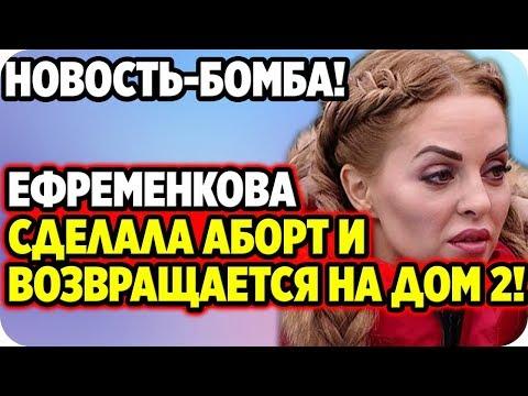 ДОМ 2 НОВОСТИ 25 февраля 2020. Ефременкова сделала аборт и рассталась с Мондезиром!