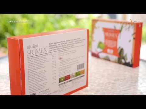 Srimex Capsule ผลิตภัณฑ์เสริมอาหาร สลายพุง ขับถ่ายดี รูปร่างสวย