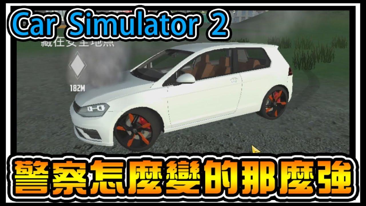 【阿杰】被警察追到都怕了,Car simulator 2 #06 (手機遊戲)