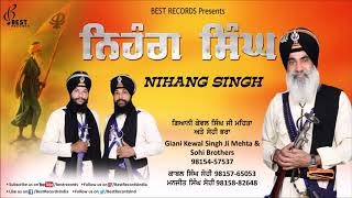 Nihang Singh (Chakar Dumaleya Wale) ● Kavishar Kewal Singh Mehta●Latest Kavishri 2019 ● Best Records