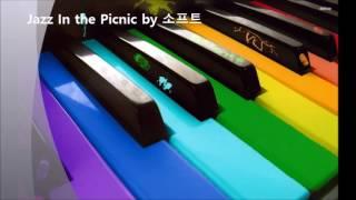 [Composer Soft/Fusion Jazz] 소프트(SoFt) - Jazz In the Picnic (빛나라 은수 50회 삽입곡) #서울시SBA1인미디어