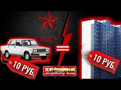 Красная цена. Хроники московского быта | Центральное телевидение