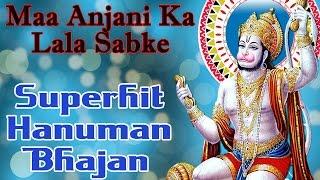 Maa Anjani Ka Lala Sabke || Superhit Hanuman Bhajan || Full Song || #AmbeyBhakti