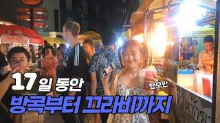 대학생 마지막 여름 방학을 태국에서 즐기기 ㆍ태국(Th…