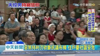 20190703中天新聞 拒護理之家進駐社區 住戶抗議遭人恐嚇