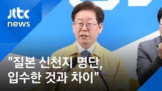 """이재명 """"내가 입수한 신천지 명단과 질본 명단, 차이 있어"""" / JTBC News"""