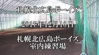 【チーム訪問】札幌北広島ボーイズチーム2017