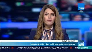 هجوم جديد يرفع عدد قتلى جيش تركيا في سوريا