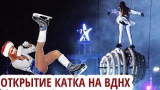 Каток на ВДНХ. Открытие сезона 2017-2018. Каток в Москве на ВДНХ