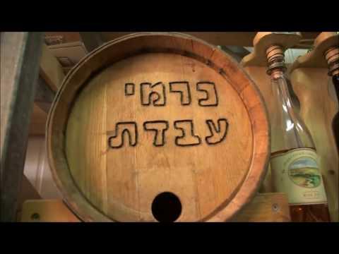 Un Oasis De Vino En El Desierto Israelí