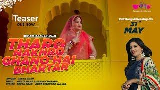 Teaser Is Out | Tharo Nakhro Ghano Hai Bhartar | Veena Music Rajasthan