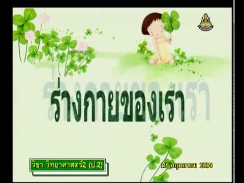 002 540519 P2sci B วิทยาศาสตร์ป 2 แนะนำเนื้อหาวิชา