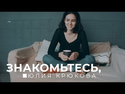 Знакомьтесь, Юлия Крюкова. | InWhite. Julia Smiles