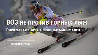 Всемирная организация здравоохранения поддержала горнолыжные курорты в их борьбе за спасение сезона